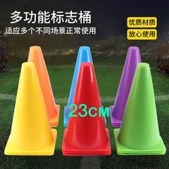 Конус пластиковый (23 см)